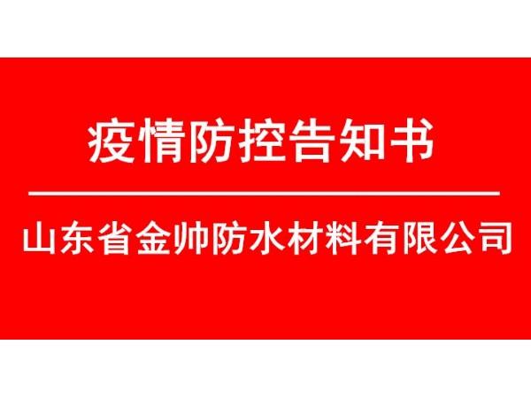 科学防控,文化支撑——金帅防水疫情防控告知书