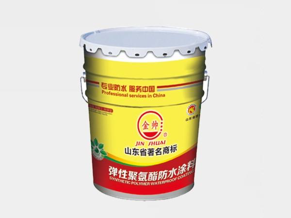 弹性聚氨酯防水涂料